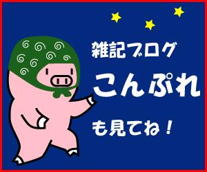 こんぷれバナー