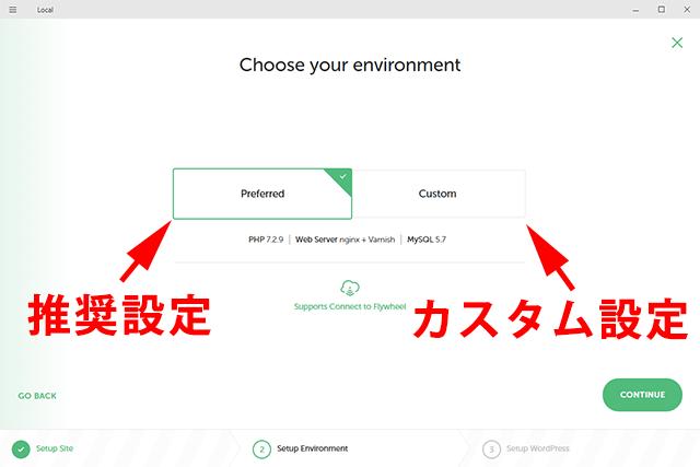 環境設定の選択画面