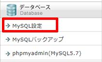 MySQL設定を選択