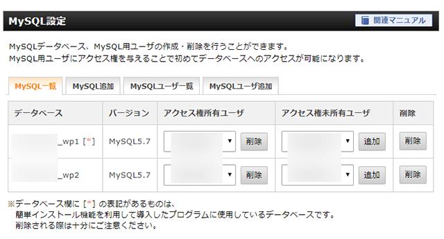 そのサーバーで使用しているデータベース一覧