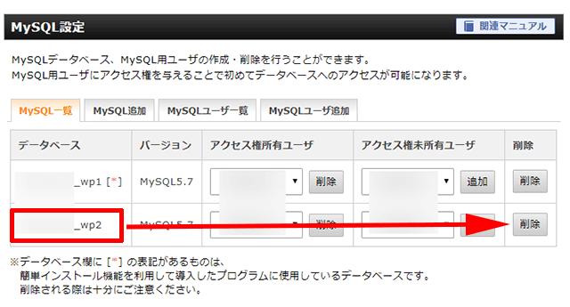 該当するデータベースを削除