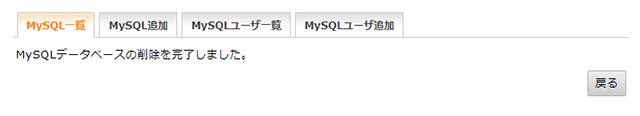 MySQLデータベースの削除完了