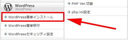 「WordPress簡単インストール」を選択