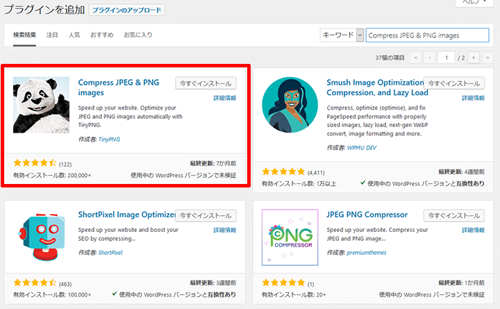 「Compress JPEG & PNG images」をインストール