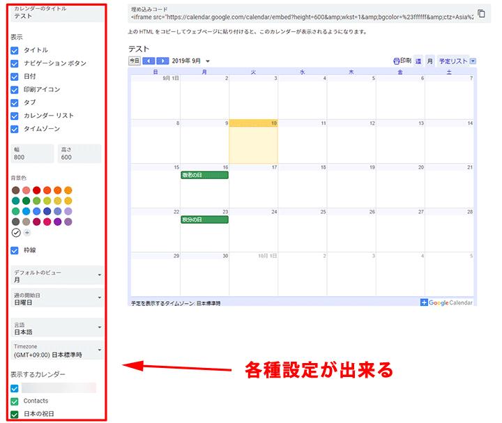 Googleカレンダーのカスタマイズ