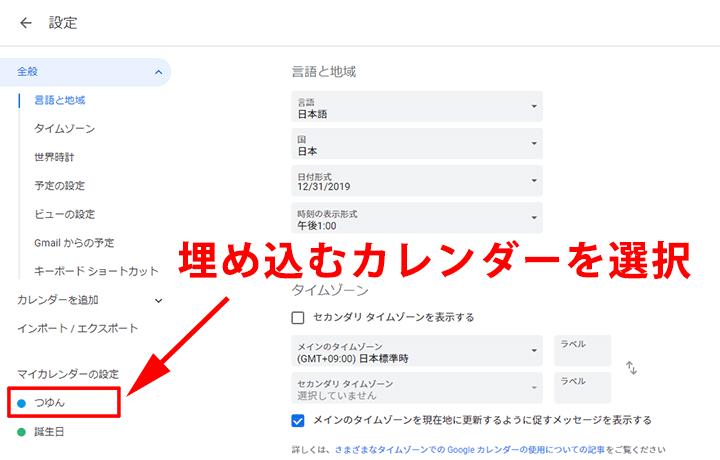 Googleカレンダーの設定画面