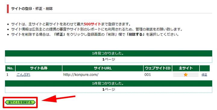 サイトの登録・修正・削除画面