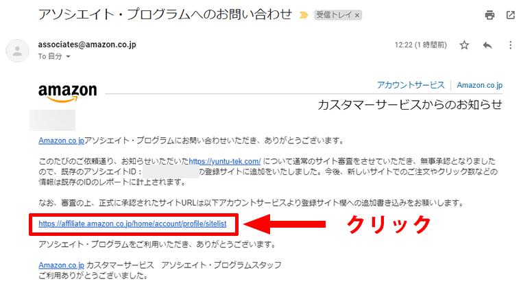 Amazonアソシエイトの承認メール