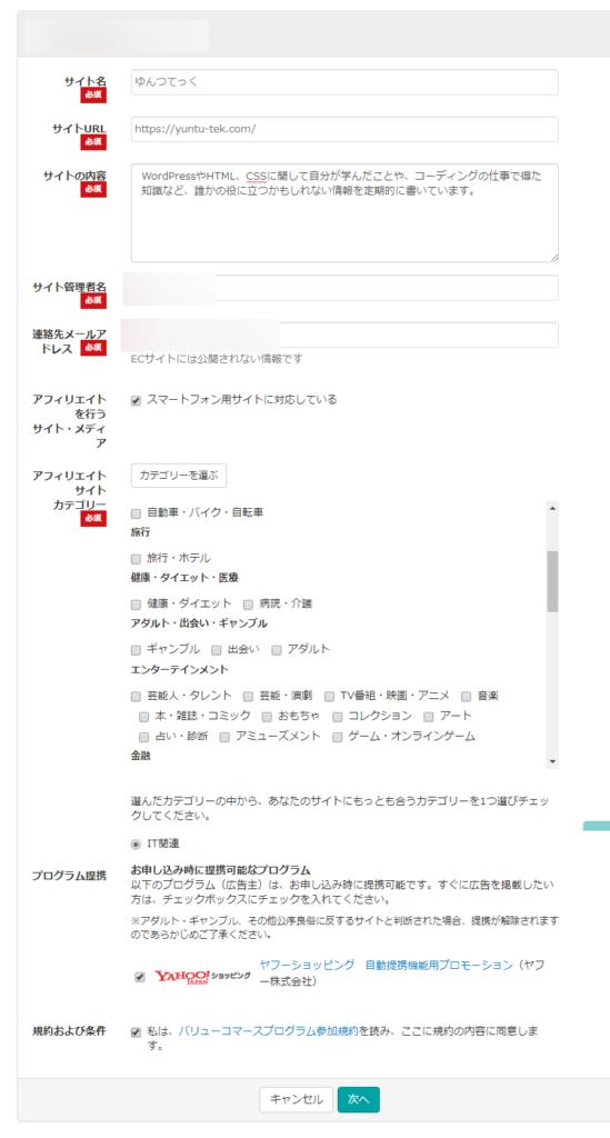 追加サイトの情報入力