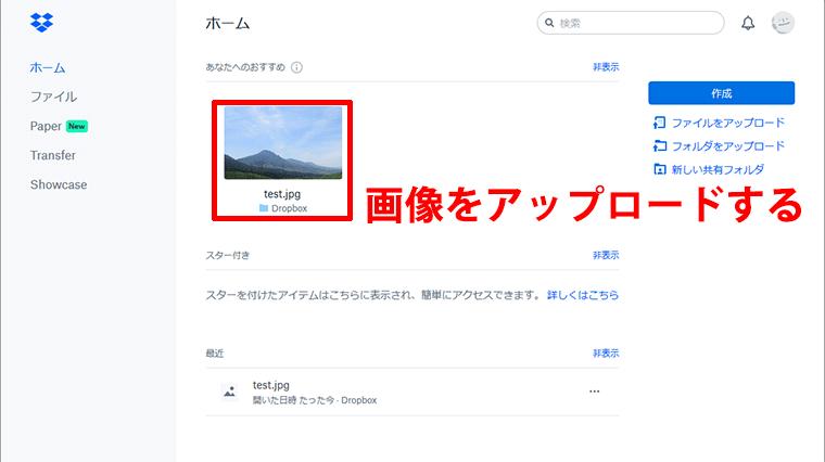 DropBoxに画像をアップロード