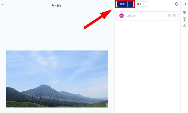 「共有ボタン」をクリック