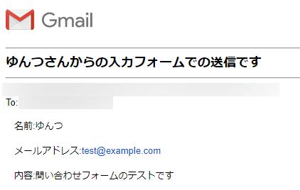 送信されるメールのイメージ