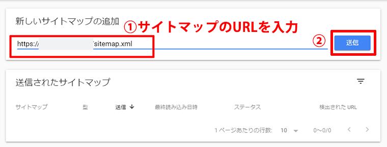 新しいサイトマップの追加