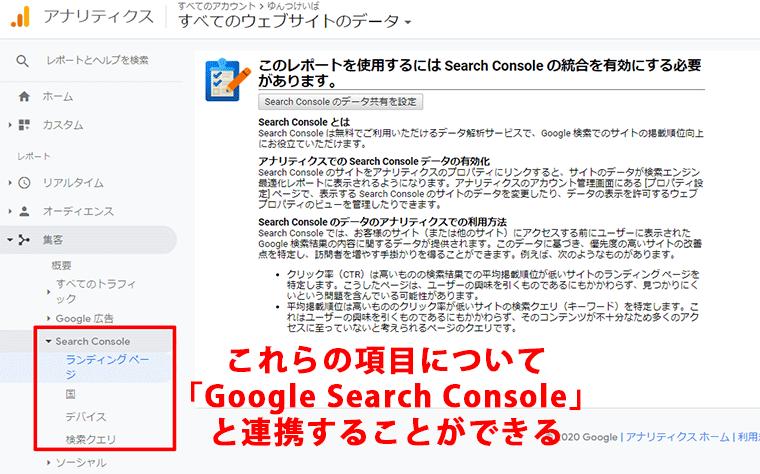 「Google Analytics」と「Google Search Console」の連携
