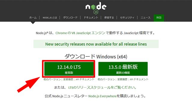 node.js公式ページ
