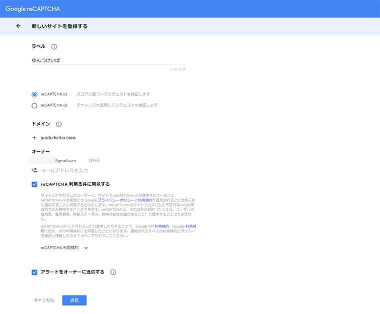 WEBサイト登録画面