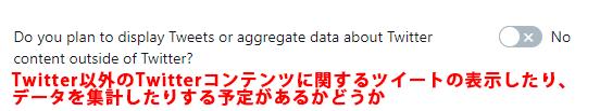 データ集計をするか否か