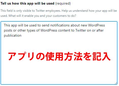 アプリの使用方法記入