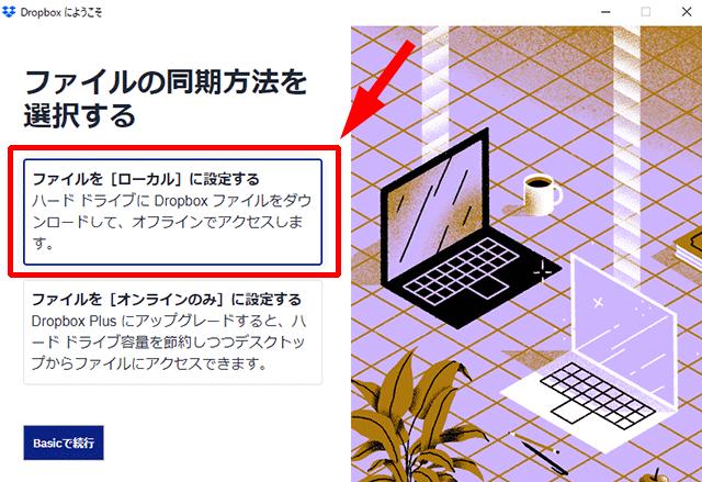 デスクトップアプリのインストール