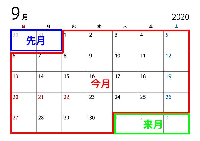 カレンダー 今月 の