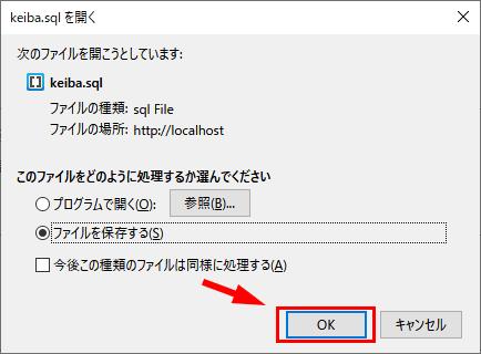 SQLファイル