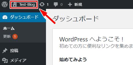 管理画面からサイトを表示をクリック