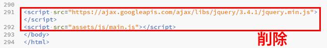 jQueryと自作のJavaScriptを読み込むタグを削除
