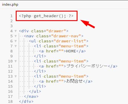 ヘッダーを表示する部分にget_header()を記述
