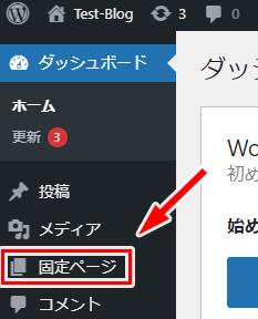 管理画面から固定ページをクリック