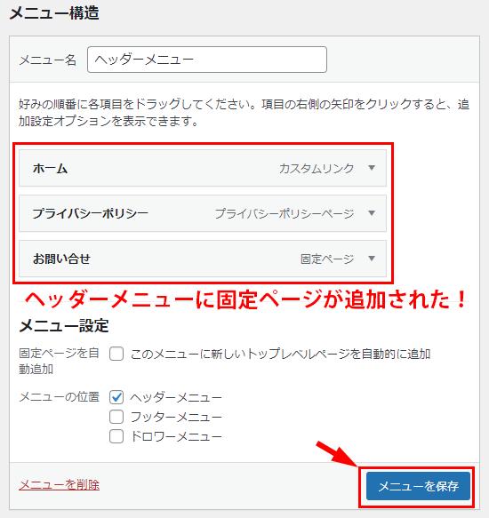 ヘッダーメニューに固定ページが追加されたのを確認して保存