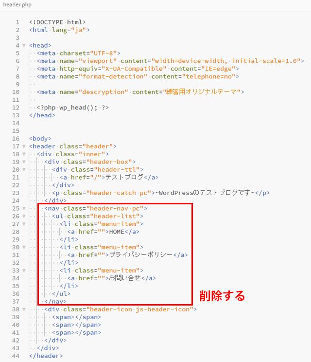 header.php内のnavタグを削除