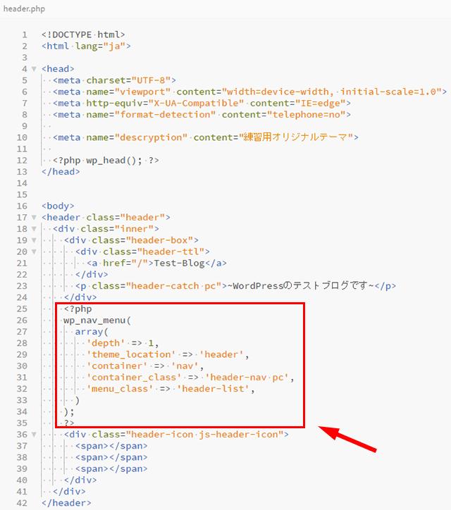 削除部分にwp_nav_menu()を記述