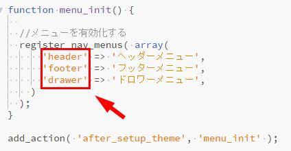 functions.phpのregister_nav_menus