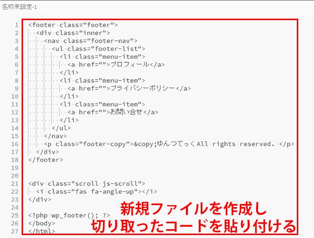 新規ファイルに切り取ったコードを貼り付ける