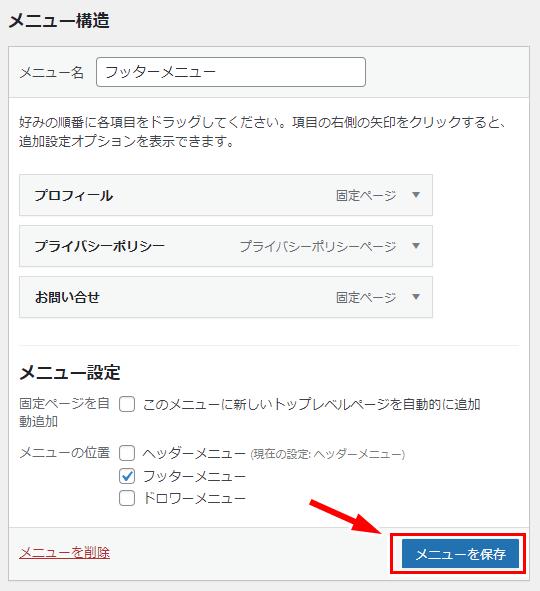 フッターメニューに固定ページが追加されたのを確認して保存