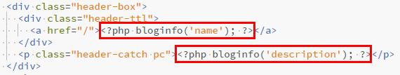 ブログ名部分とキャッチフレーズ部分を関数に書き換え