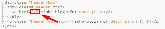ブログ名に設定しているリンクを修正する