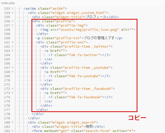 プロフィールのコードをコピー