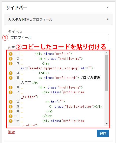 ウィジェットにタイトルを記述しコードを貼り付ける