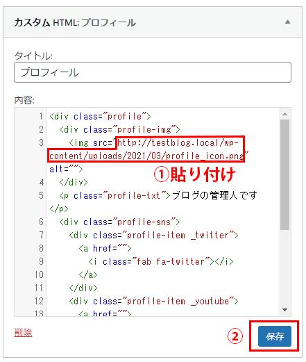 コピーしたURLをsrc属性に貼り付けて保存