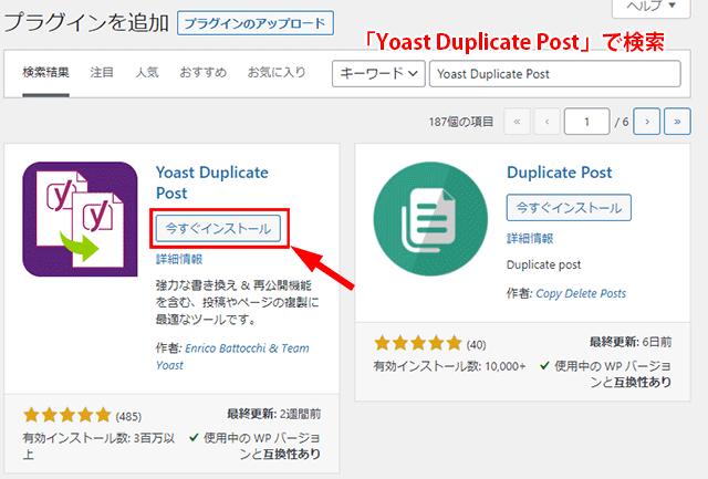 「Yoast Duplicate Post」のインストール