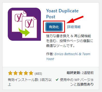 「Yoast Duplicate Post」の有効化