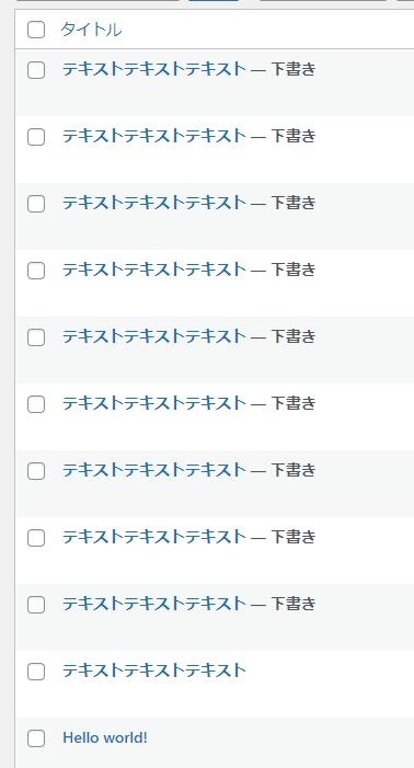 9記事複製する