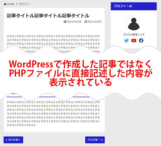 現在は記事ではなく、single.phpに直接記述した内容が表示されている