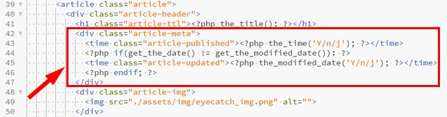 投稿日と更新日が同じなら投稿日しか表示しないコード