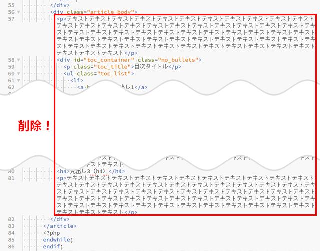 本文に該当する部分のコードを削する