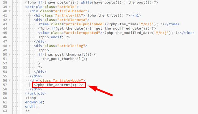 本文表示部分にthe_cotent()を記述