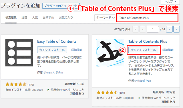Table of Contents Plusをインストール