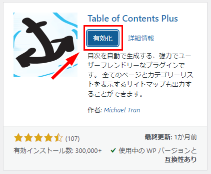 Table of Contents Plusを有効化する