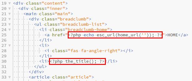 パンくずリストのコード変更部分
